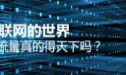 互联网项目——如何变现?