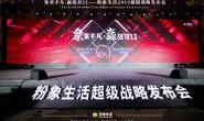 """粉象生活2019,超级发布会""""象来不凡、赢战双十一""""圆满结束!核心内容深度解析"""