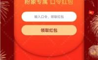 粉象新版本功能——粉象口令红包升级上线,助力春节期间轻松锁粉