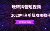 2020玩转抖音短视频,抖音剪辑攻略教程