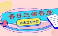 """""""吾日三省吾身"""",我们究竟该如何做到自省?"""