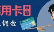 2021办信用卡赚佣金的app有哪些?
