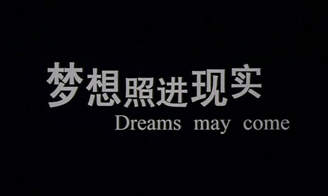 当梦想撞到现实和尴尬,你又会如何抉择?