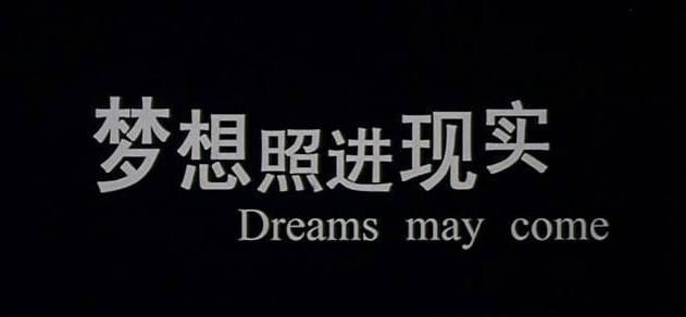 梦与现实的节点