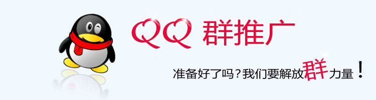微信转发文章高效收徒之加QQ群
