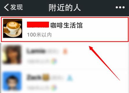 微信陌生人社交功能