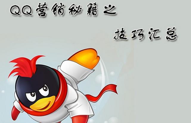 QQ营销不可被忽视的技巧和细节
