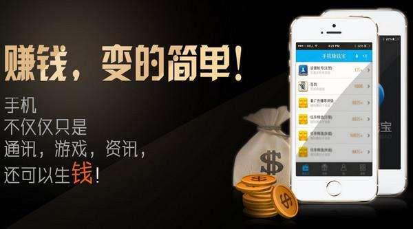 """利用手机该如何赚钱呢?先学会布你的""""局"""""""