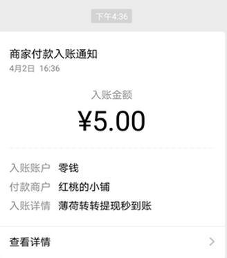 薄荷转转app下载,薄荷转转是真的吗?