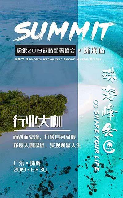 2019粉象生活全国联动峰会——珠海站开启,粉象生活平台模式是什么?