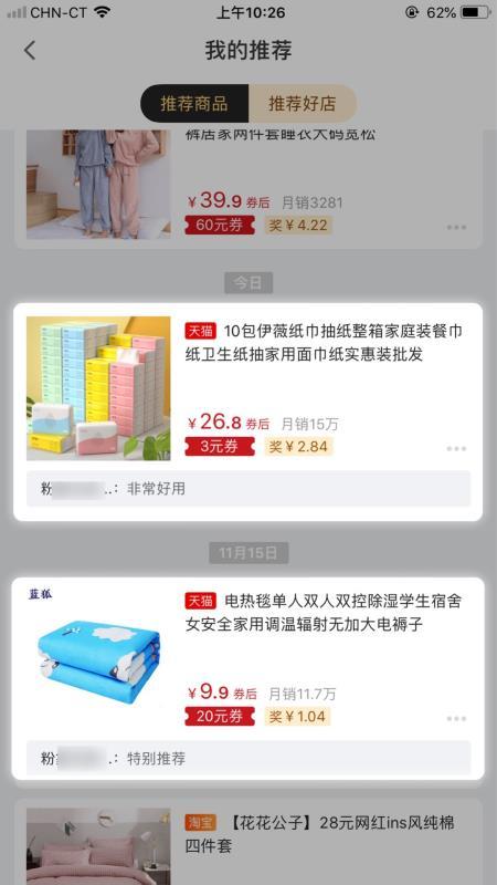 """粉象生活新增""""推荐商品""""、""""商品置顶"""""""