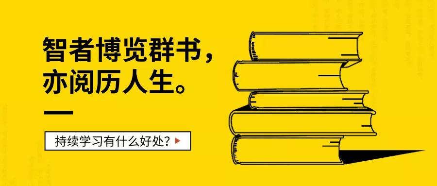 读书的重要性和好处有哪些?