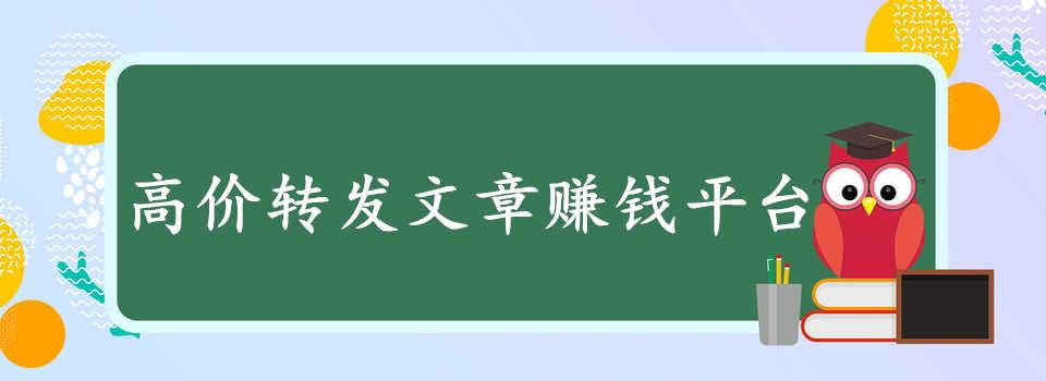 飞龙网app下载,转发文章赚钱最高1元一次,邀请好友最高奖励18元
