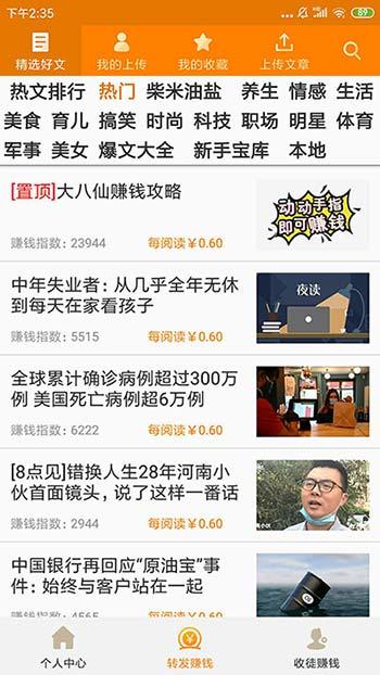 大八仙app下载,转发文章赚钱一次6毛