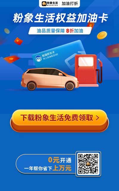 如何加油更省钱?免费领取加油权益卡,享受低至8折优惠