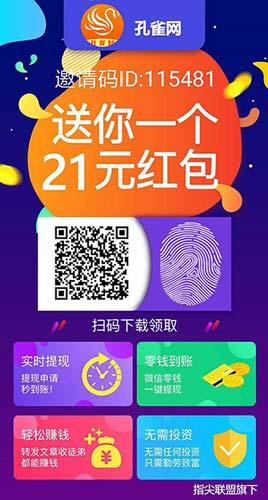 孔雀网app下载,转发文章赚钱一次7毛,邀请好友奖励21元