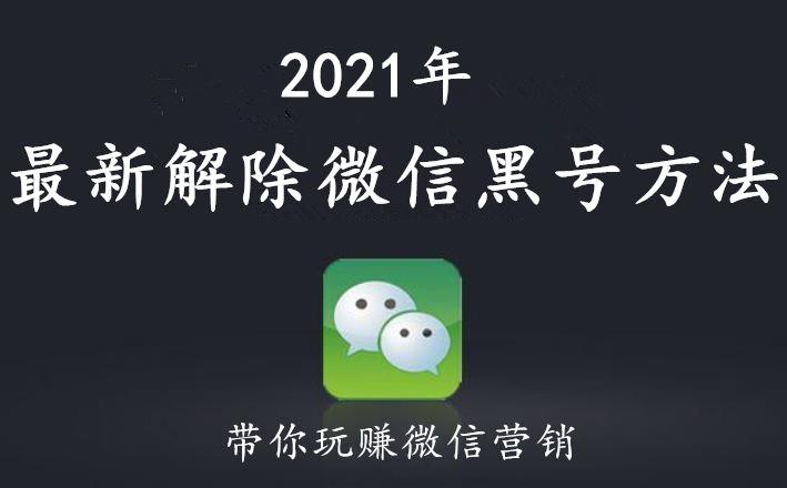 2021年最新解除微信黑号方法,速度领取!