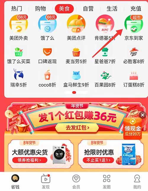 网上买菜送货上门的app哪个便宜?天天领100元超市红包,下单再返最高2%!