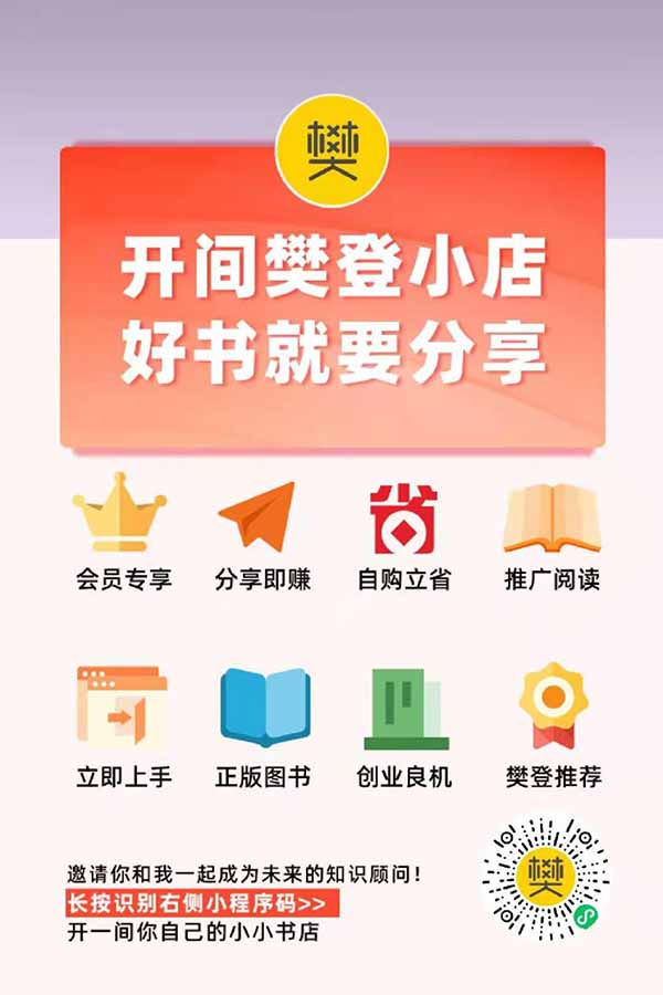 卖书的app哪个好?0成本开一键开通云书店!
