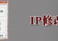 """挂QQ""""常用IP"""",你所不知道的事"""