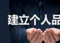 """""""微赚会""""网络ip初见成效"""