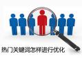 搜索引擎的程序如何判断优质链接的?(2)