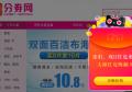分钱榜旗下薅优惠正式更名为分券网,分享折扣优惠券的网站